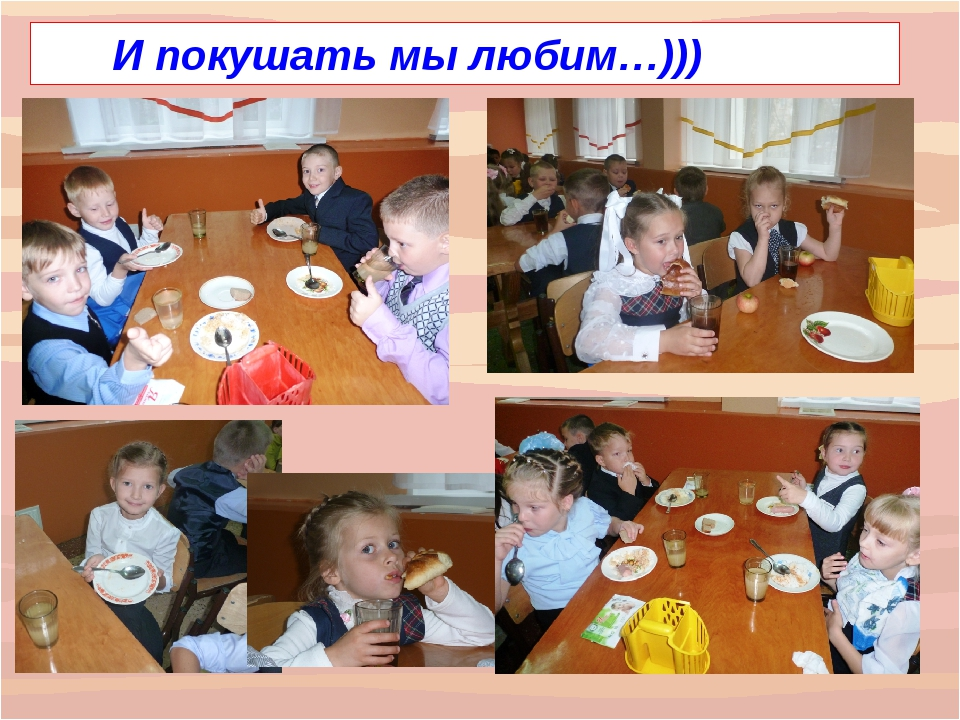 И покушать мы любим…)))