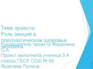 Тема проекта: Роль эмоций в психологическом здоровье человека Руководитель пр