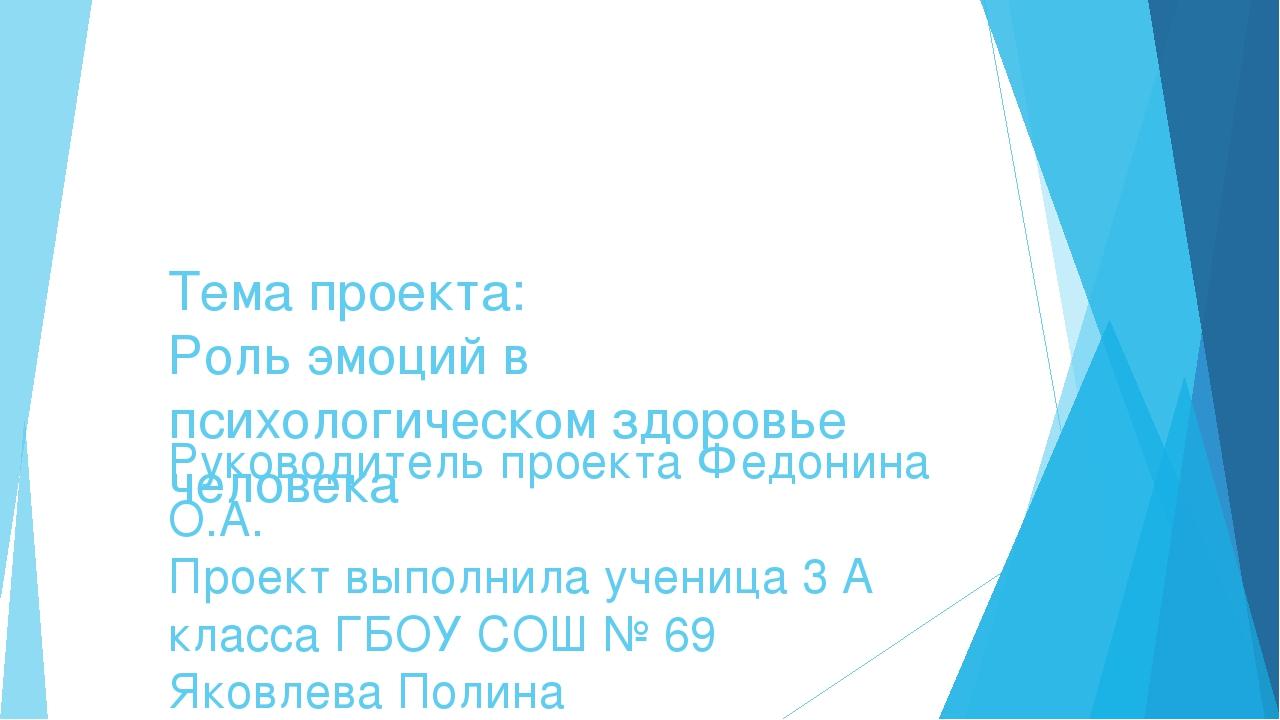 Тема проекта: Роль эмоций в психологическом здоровье человека Руководитель пр...