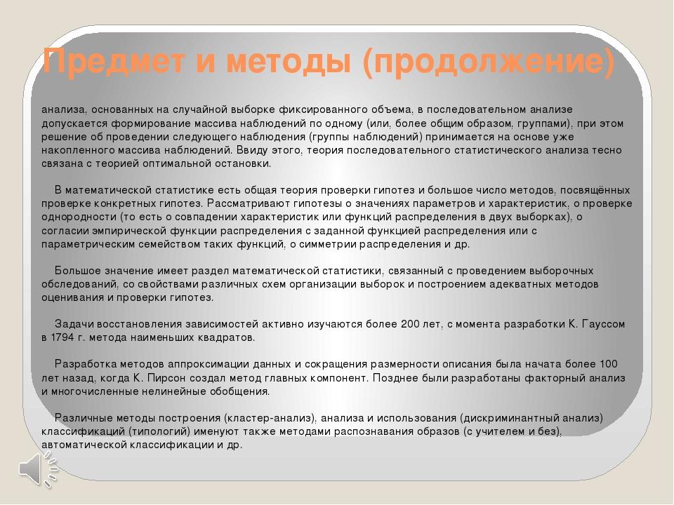 Предмет и методы (продолжение) анализа, основанных на случайной выборке фикси...