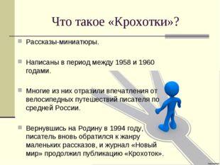 Что такое «Крохотки»? Рассказы-миниатюры. Написаны в период между 1958 и 1960