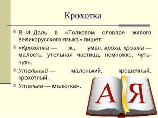 Крохотка В.И.Даль в «Толковом словаре живого великорусского языка» пишет: «