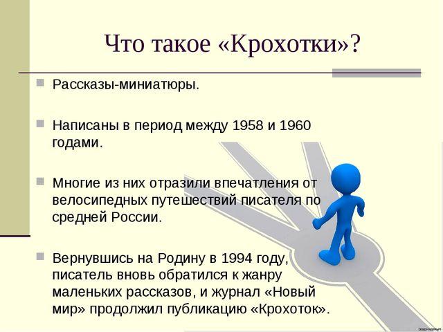 Что такое «Крохотки»? Рассказы-миниатюры. Написаны в период между 1958 и 1960...