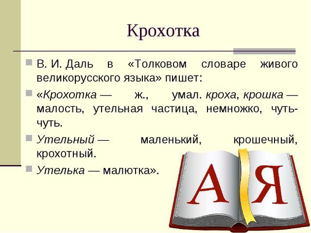 Крохотка В.И.Даль в «Толковом словаре живого великорусского языка» пишет: «...
