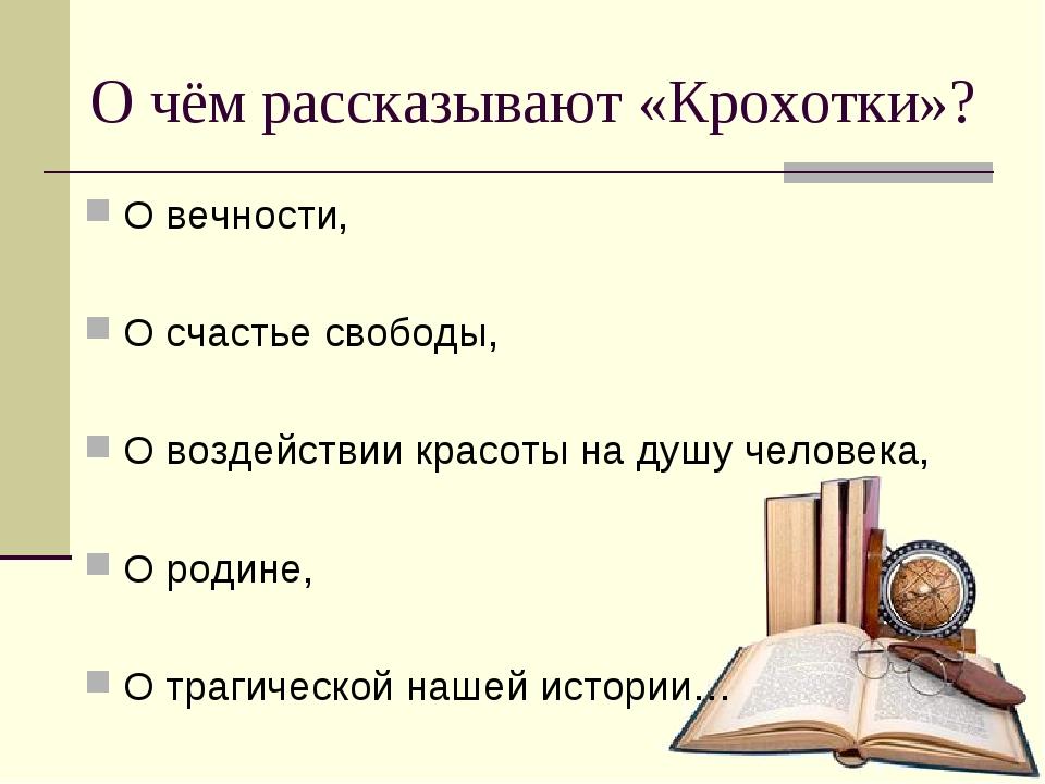 О чём рассказывают «Крохотки»? О вечности, О счастье свободы, О воздействии к...