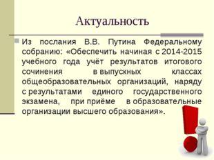 Актуальность Из послания В.В. Путина Федеральному собранию: «Обеспечить начин
