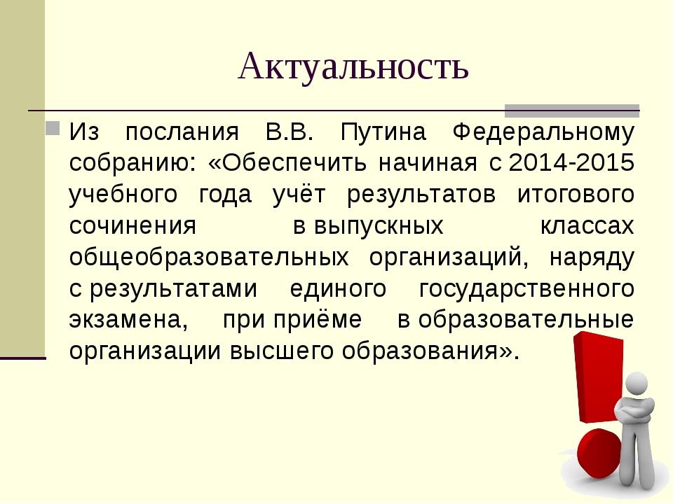 Актуальность Из послания В.В. Путина Федеральному собранию: «Обеспечить начин...