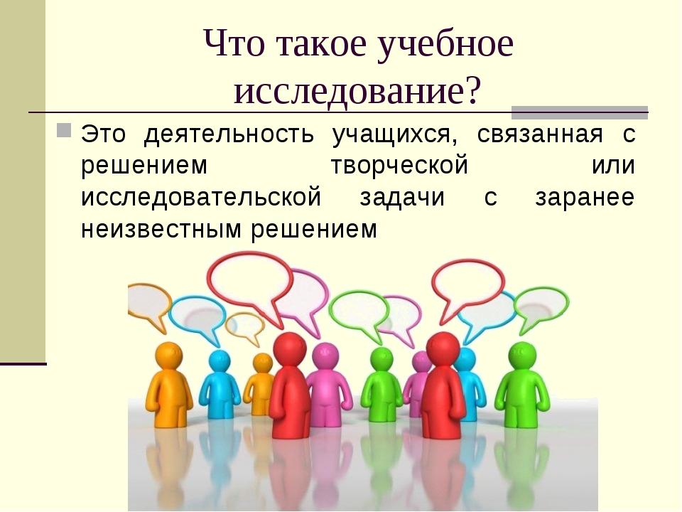 Что такое учебное исследование? Это деятельность учащихся, связанная с решени...