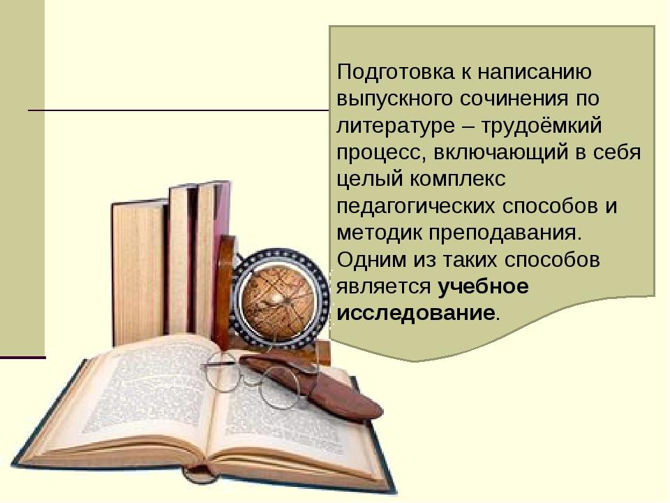 Подготовка к написанию выпускного сочинения по литературе – трудоёмкий проце...