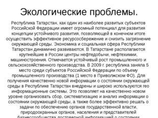 Экологические проблемы. Республика Татарстан, как один из наиболее развитых с