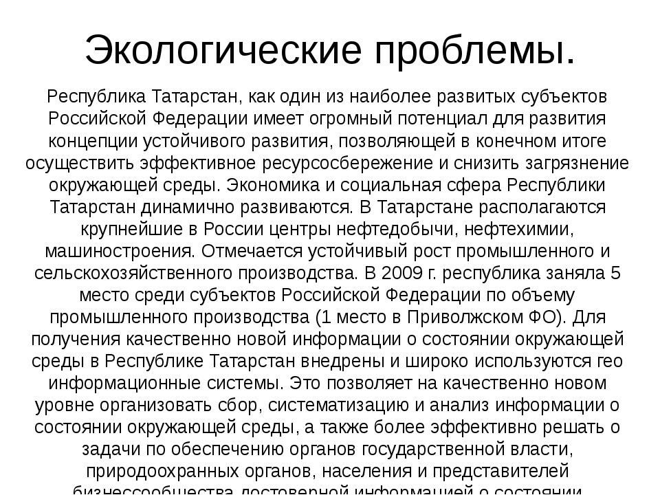 Экологические проблемы. Республика Татарстан, как один из наиболее развитых с...