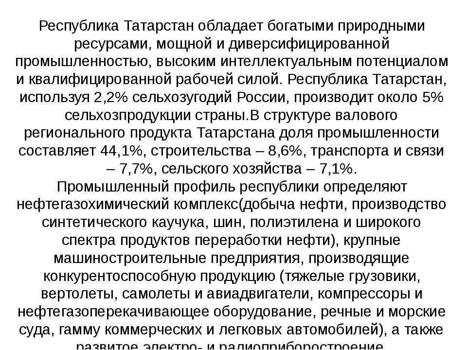Республика Татарстан обладает богатыми природными ресурсами, мощной и диверси...