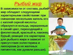 Рыбий жир В зависимости от состава, рыбий жир обладает следующими характерным