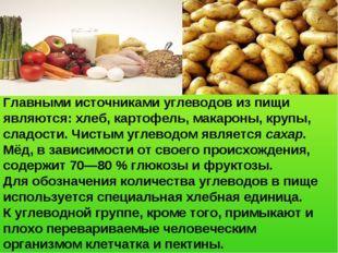 Главными источниками углеводов из пищи являются: хлеб, картофель, макароны, к
