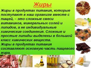 Жиры Жиры в продуктах питания, которые поступают в наш организм вместе с пище