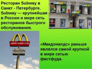 Ресторан Subway в Санкт - Петербурге. Subway— крупнейшая в России и мире сет