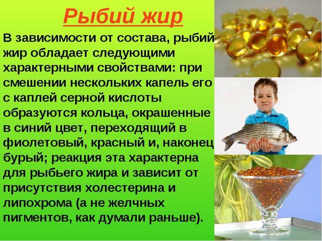 Рыбий жир В зависимости от состава, рыбий жир обладает следующими характерным...