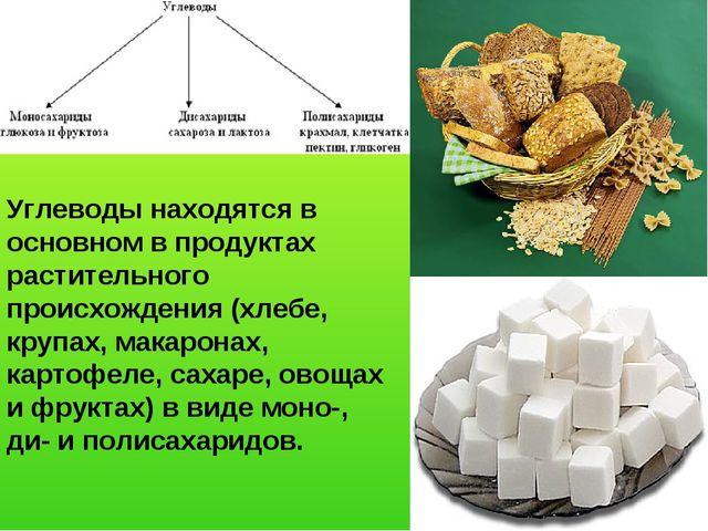 Углеводы находятся в основном в продуктах растительного происхождения (хлебе,...