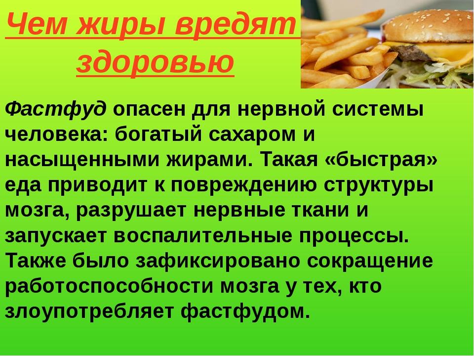 Чем жиры вредят здоровью Фастфуд опасен для нервной системы человека: богатый...