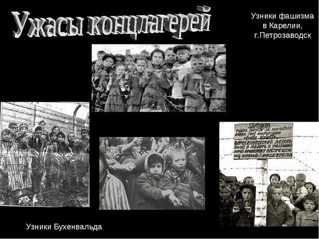 Узники фашизма в Карелии, г.Петрозаводск Узники Бухенвальда