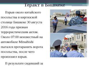Теракт в Бишкеке Взрыв около китайского посольства в киргизской столице Бишке