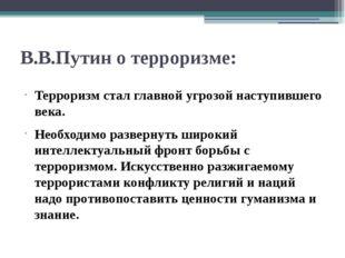 В.В.Путин о терроризме: Терроризм стал главной угрозой наступившего века. Не