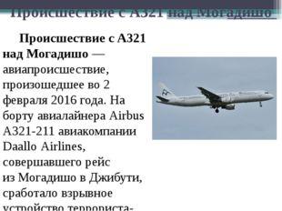 Происшествие с А321 над Могадишо Происшествие с А321 над Могадишо— авиапроис