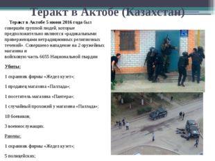 Теракт вАктобе (Казахстан) Теракт в Актобе5 июня 2016 годабыл совершён гру