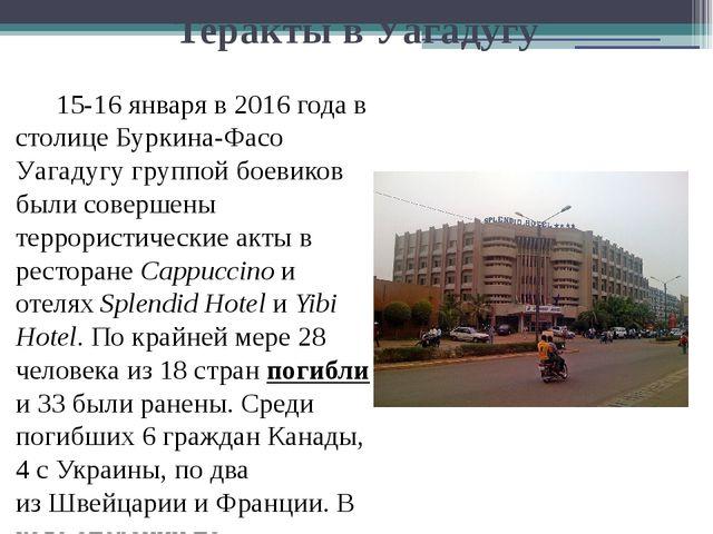 Теракты в Уагадугу 15-16 января в 2016 года в столицеБуркина-Фасо Уагадугуг...