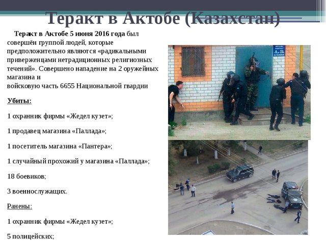 Теракт вАктобе (Казахстан) Теракт в Актобе5 июня 2016 годабыл совершён гру...