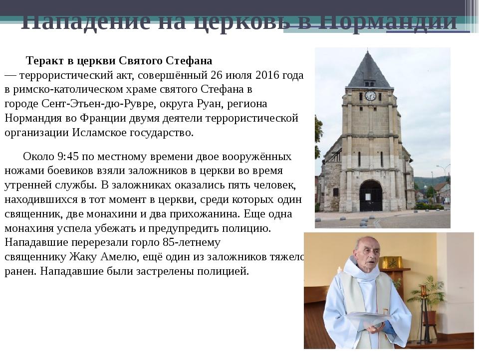 Нападение на церковь в Нормандии Теракт в церкви Святого Стефана —террористи...