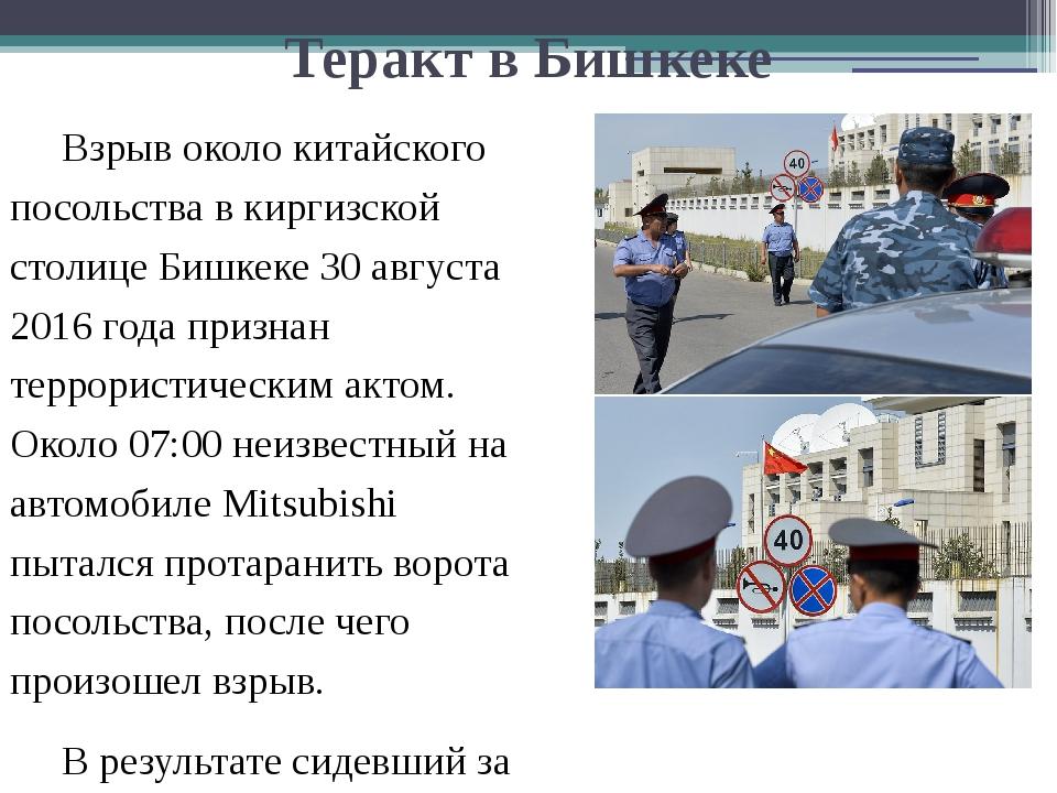 Теракт в Бишкеке Взрыв около китайского посольства в киргизской столице Бишке...