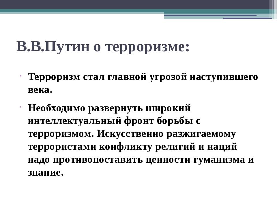 В.В.Путин о терроризме: Терроризм стал главной угрозой наступившего века. Не...