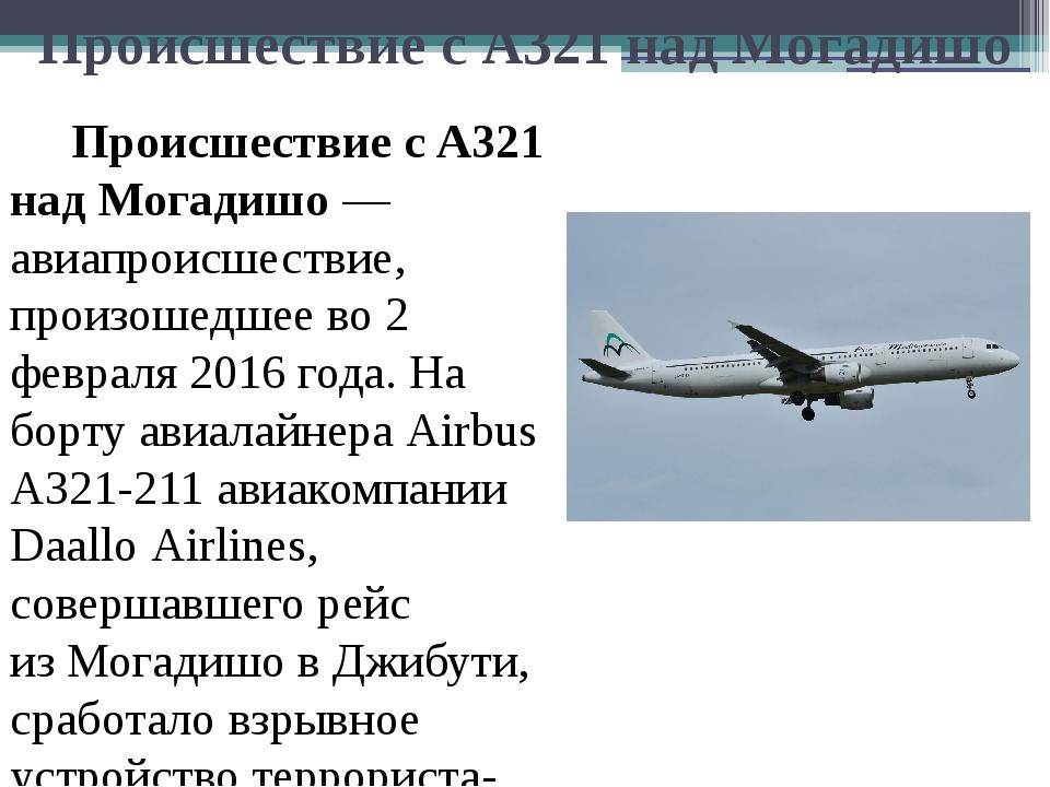 Происшествие с А321 над Могадишо Происшествие с А321 над Могадишо— авиапроис...