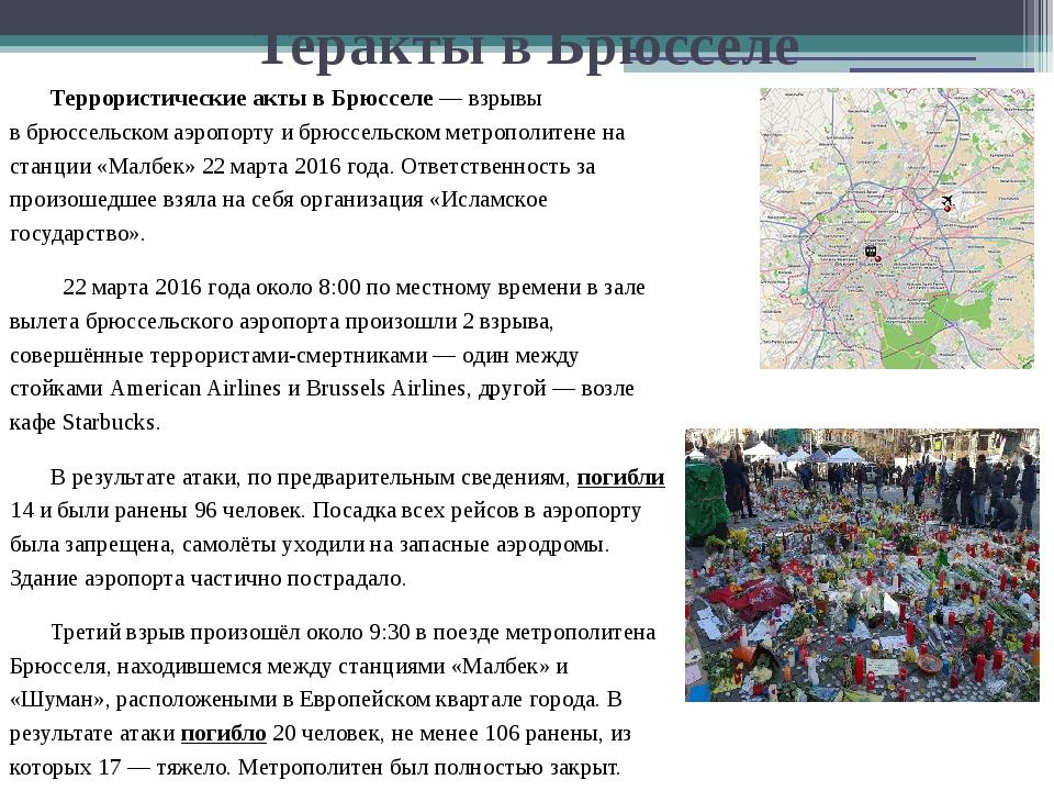 Теракты в Брюсселе Террористические акты в Брюсселе— взрывы вбрюссельском а...