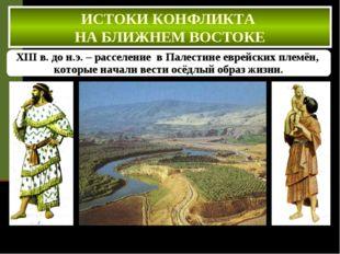 XIII в. до н.э. – расселение в Палестине еврейских племён, которые начали вес