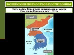 КОРЕЙСКИЙ ПОЛУОСТРОВ ПОСЛЕ ВОЙНЫ После войны Корея была оккупирована с севера
