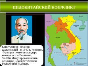 ИНДОКИТАЙСКИЙ КОНФЛИКТ Капитуляция Японии, захватившей в 1940 г. колонии, Фр