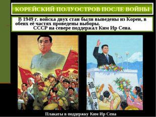 В 1949 г. войска двух стан были выведены из Кореи, в обеих её частях проведен