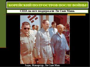 США на юге поддержали Ли Сын Мана. Ходж, Макартур, Ли Сын Ман КОРЕЙСКИЙ ПОЛУО