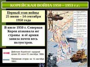 В июле 1950 г. Северная Корея атаковала юг страны и её армия заняла почти вес
