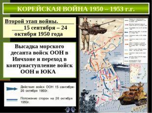 Высадка морского десанта войск ООН в Инчхоне и переход в контрнаступление вой
