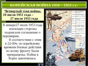 В январе27 июля 1953 года воюющие стороны подписали соглашение о перемирии.