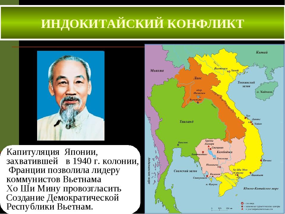 ИНДОКИТАЙСКИЙ КОНФЛИКТ Капитуляция Японии, захватившей в 1940 г. колонии, Фр...