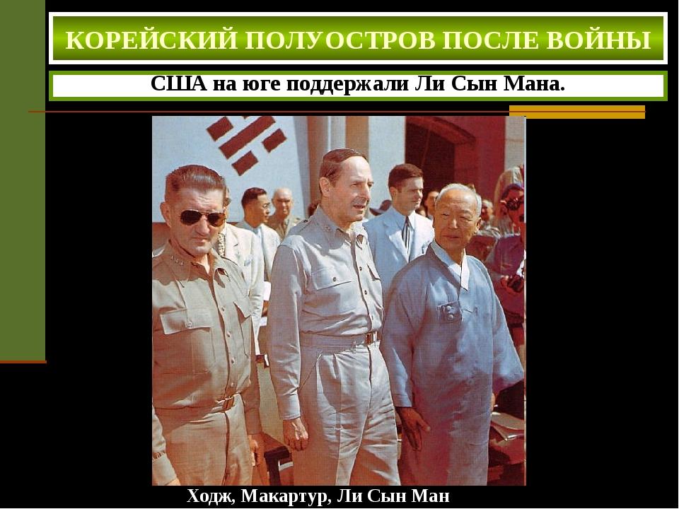 США на юге поддержали Ли Сын Мана. Ходж, Макартур, Ли Сын Ман КОРЕЙСКИЙ ПОЛУО...