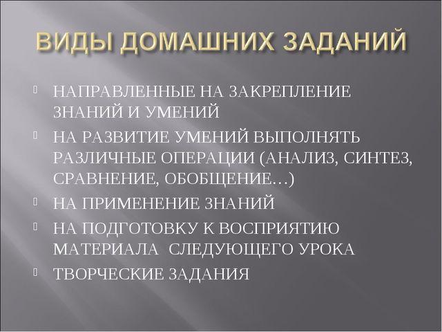 НАПРАВЛЕННЫЕ НА ЗАКРЕПЛЕНИЕ ЗНАНИЙ И УМЕНИЙ НА РАЗВИТИЕ УМЕНИЙ ВЫПОЛНЯТЬ РАЗЛ...