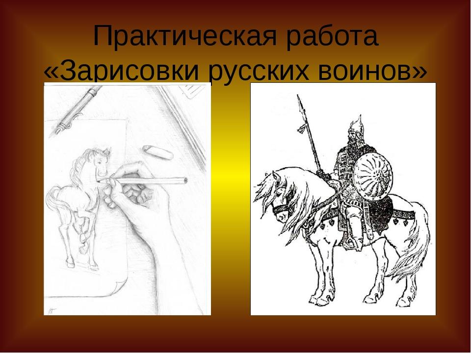 Практическая работа «Зарисовки русских воинов»