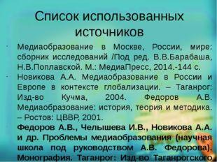 Медиаобразование в Москве, России, мире: сборник исследований /Под ред. В.В.Б