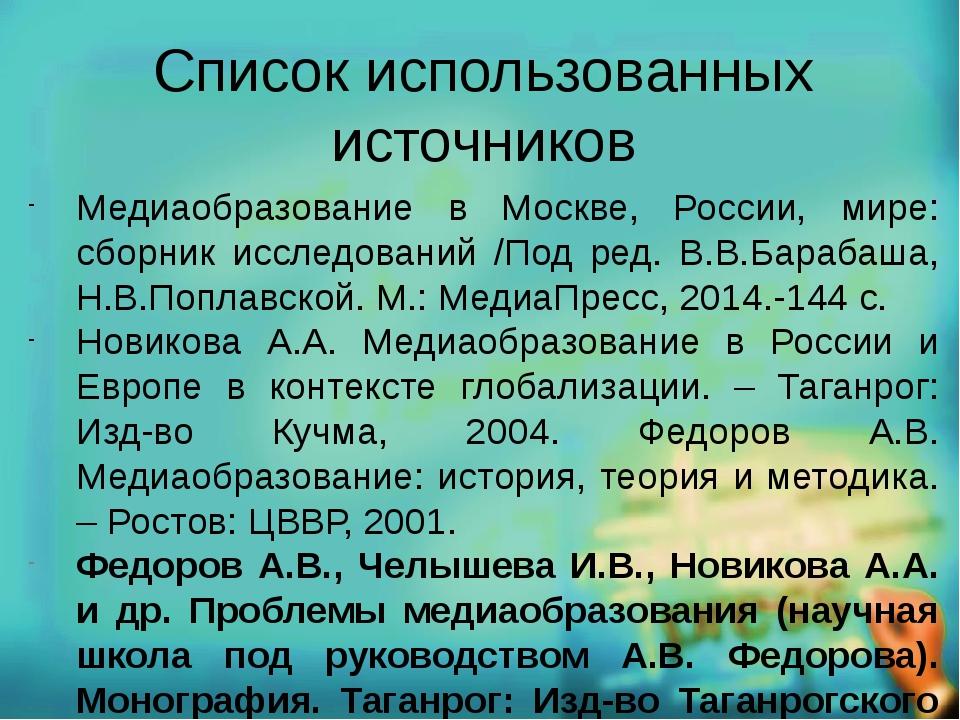 Медиаобразование в Москве, России, мире: сборник исследований /Под ред. В.В.Б...