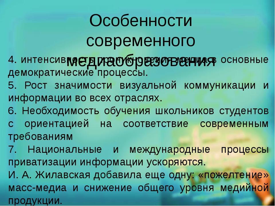 4. интенсивность проникновения медиа в основные демократические процессы. 5....
